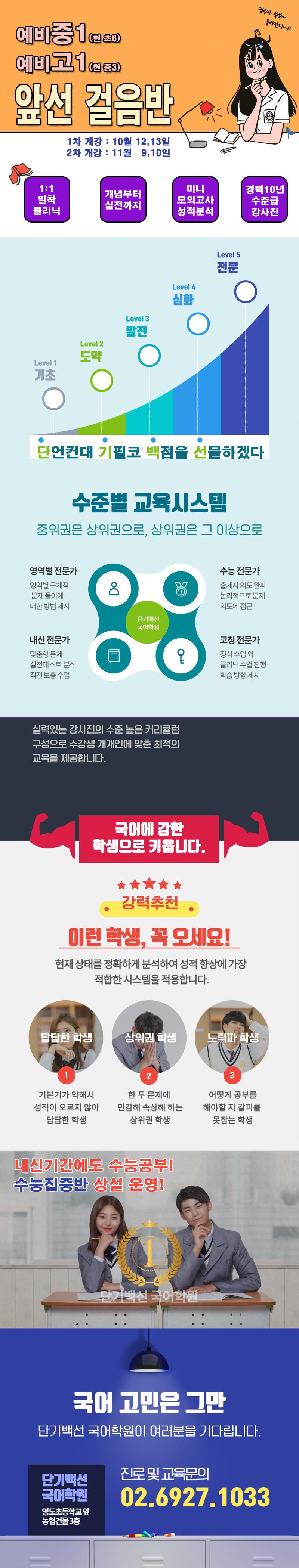 예비고1 개강 홍보물_v4.jpg