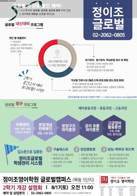 안내문_개강_2019년_2학기_뒷면.jpg