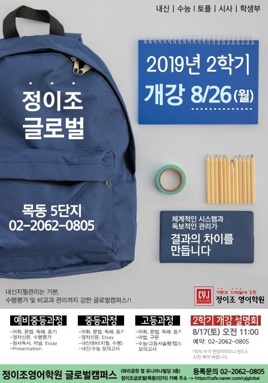 안내문_개강_2019년_2학기.jpg